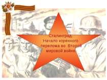 Сталинград. Начало коренного перелома во Второй мировой войне.