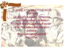В ХОДЕ СТАЛИНГРАДСКОЙ БИТВЫ 18 декабря 1942г. началось освобождение Украины. ...
