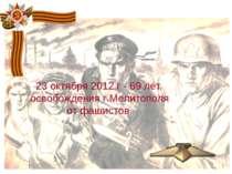 23 октября 2012 г - 69 лет освобождения г.Мелитополя от фашистов.