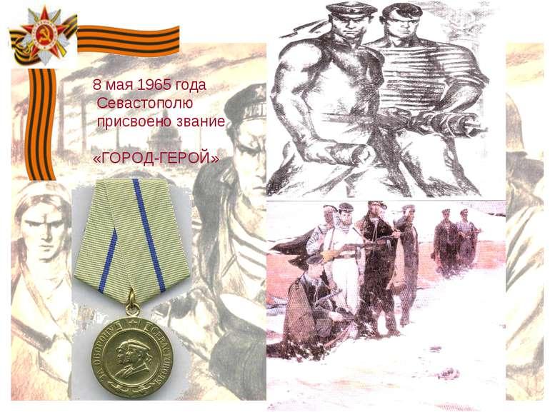8 мая 1965 года Севастополю присвоено звание «ГОРОД-ГЕРОЙ»