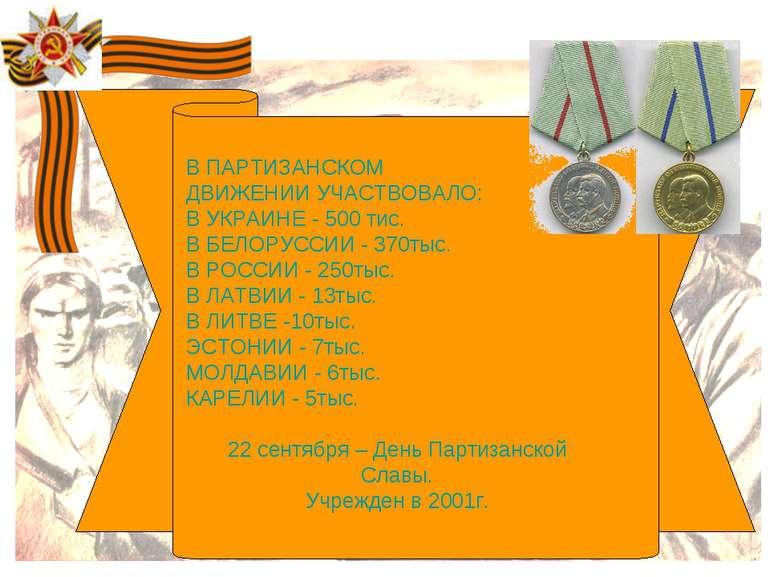 В ПАРТИЗАНСКОМ ДВИЖЕНИИ УЧАСТВОВАЛО: В УКРАИНЕ - 500 тис. В БЕЛОРУССИИ - 370т...