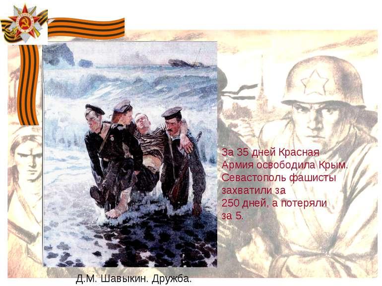 Картинки, открытка освобождение крыма