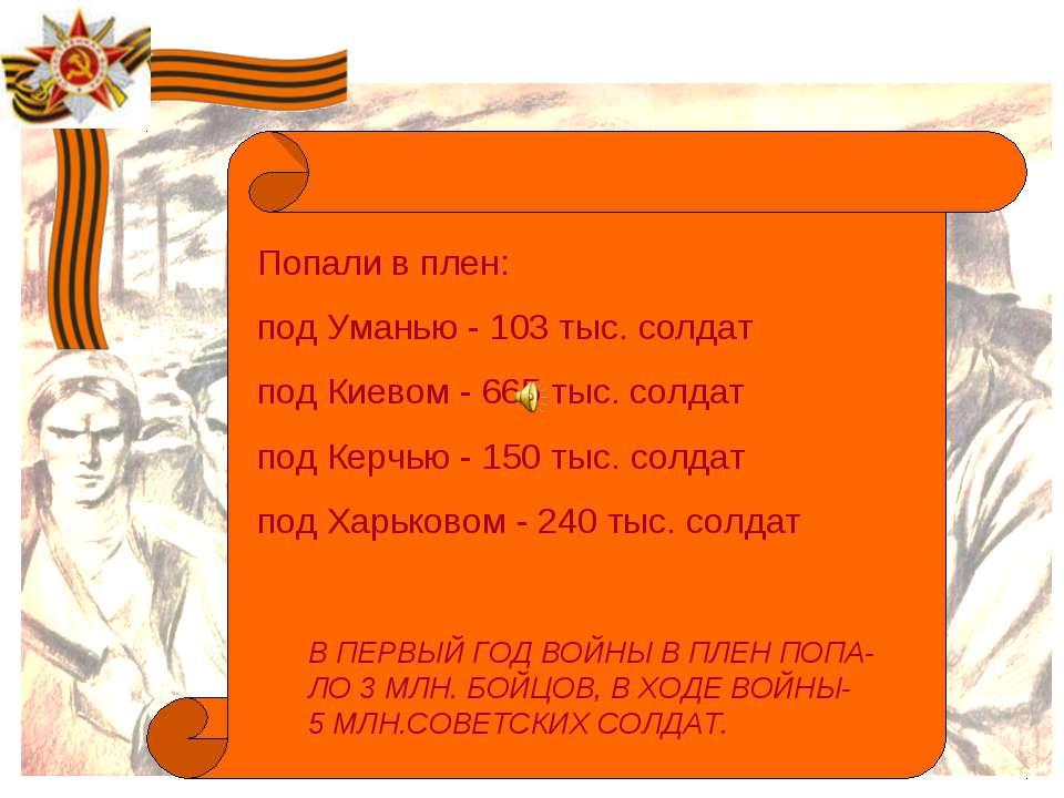 В ПЕРВЫЙ ГОД ВОЙНЫ В ПЛЕН ПОПА- ЛО 3 МЛН. БОЙЦОВ, В ХОДЕ ВОЙНЫ- 5 МЛН.СОВЕТСК...