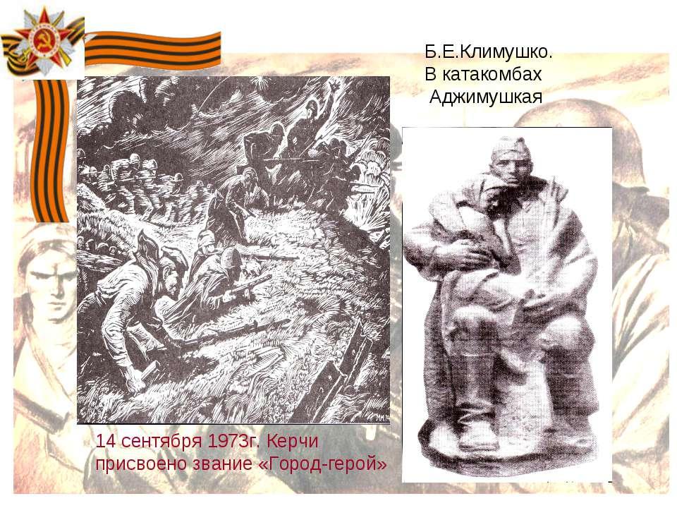 Б.Е.Климушко. В катакомбах Аджимушкая 14 сентября 1973г. Керчи присвоено зван...