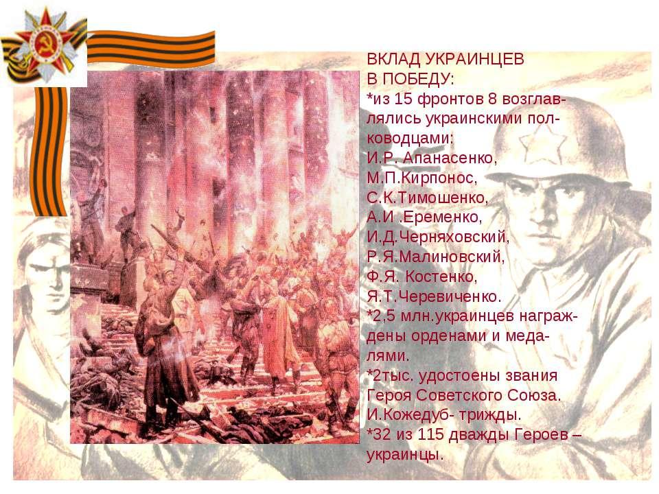 ВКЛАД УКРАИНЦЕВ В ПОБЕДУ: *из 15 фронтов 8 возглав- лялись украинскими пол- к...