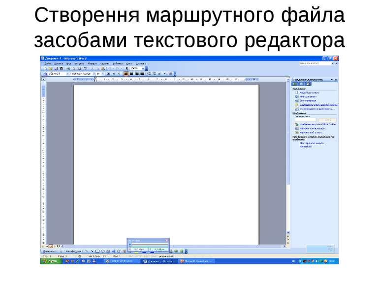 Створення маршрутного файла засобами текстового редактора