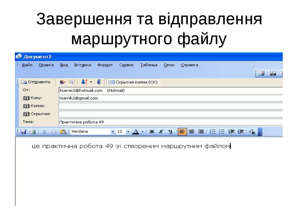 Завершення та відправлення маршрутного файлу