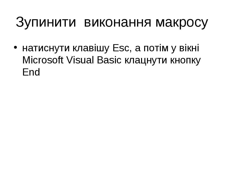 Зупинити виконання макросу натиснути клавішу Еsс, а потім у вікні Місrоsоft V...