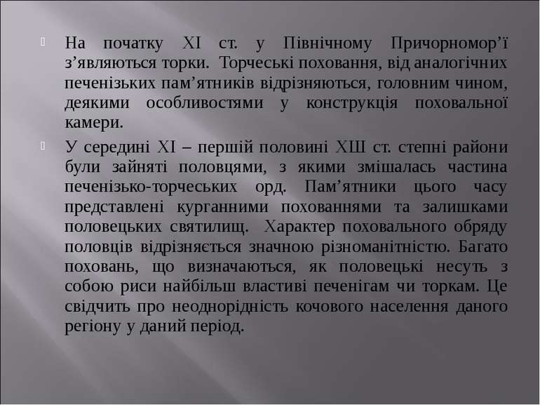 На початку ХI ст. у Північному Причорномор'ї з'являються торки. Торчеські пох...