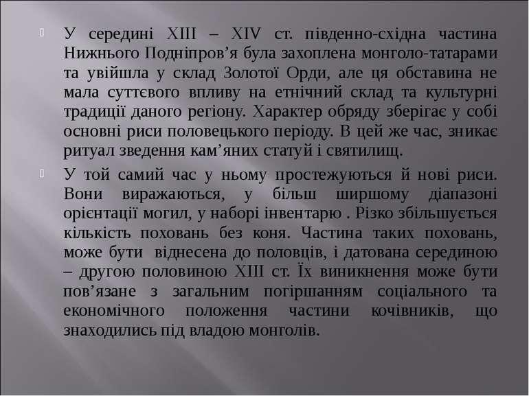 У середині ХІІІ – ХIV ст. південно-східна частина Нижнього Подніпров'я була з...