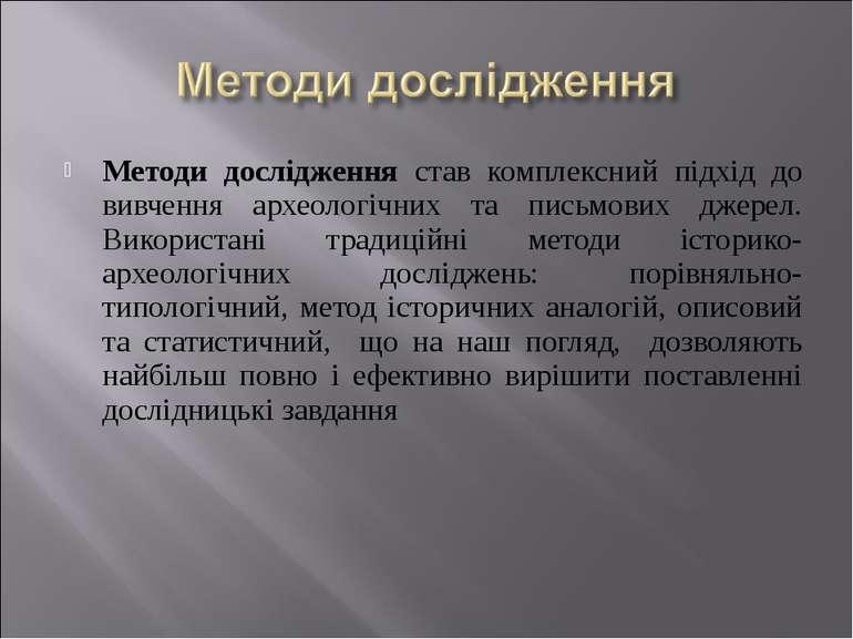 Методи дослідження став комплексний підхід до вивчення археологічних та письм...