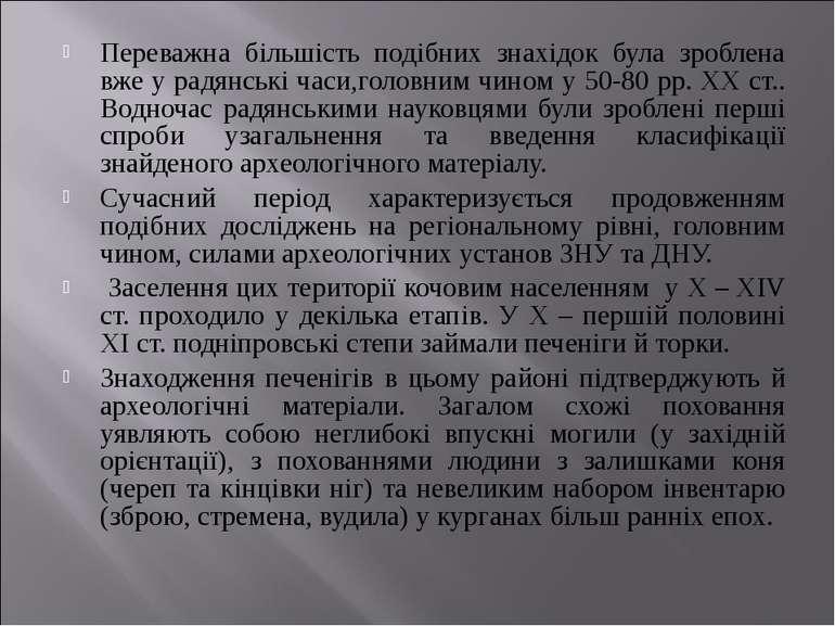 Переважна більшість подібних знахідок була зроблена вже у радянські часи,голо...