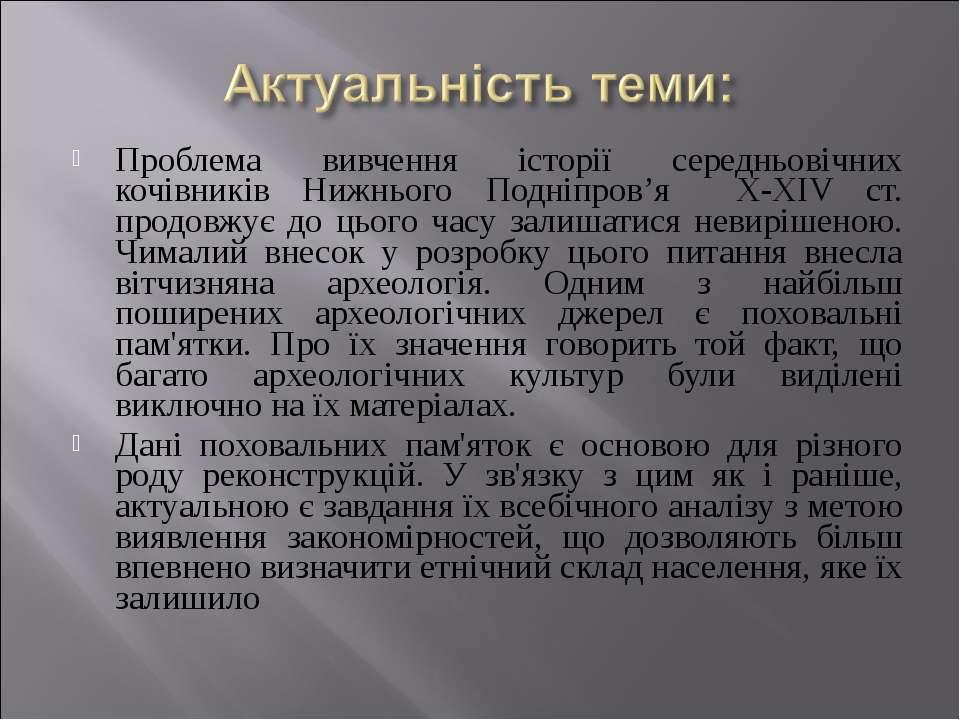 Проблема вивчення історії середньовічних кочівників Нижнього Подніпров'я Х-ХІ...