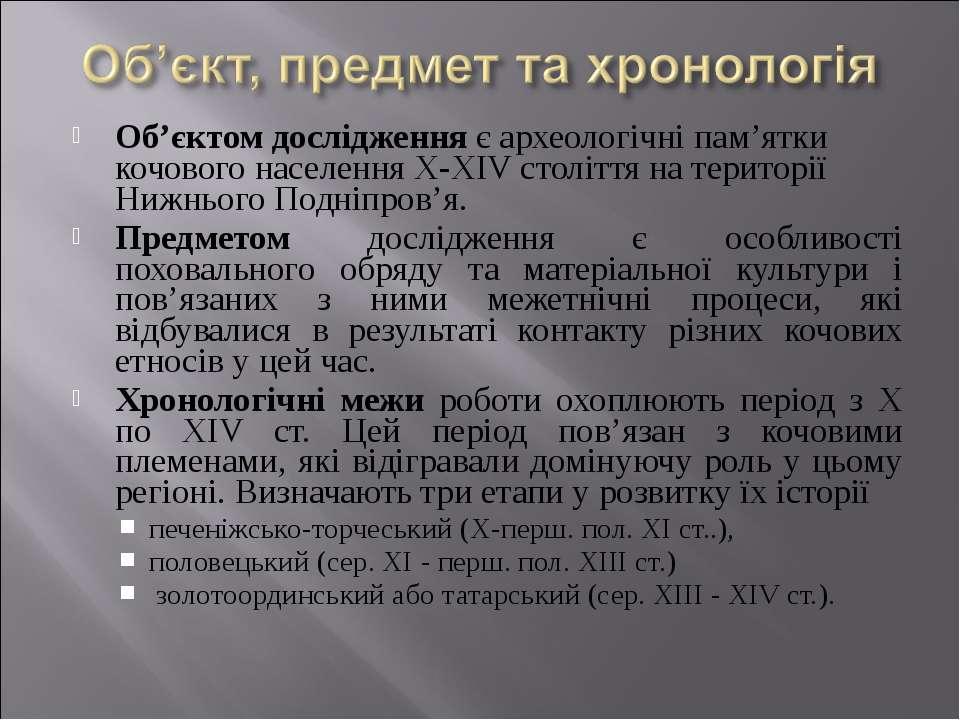 Об'єктом дослідження є археологічні пам'ятки кочового населення Х-ХІV столітт...