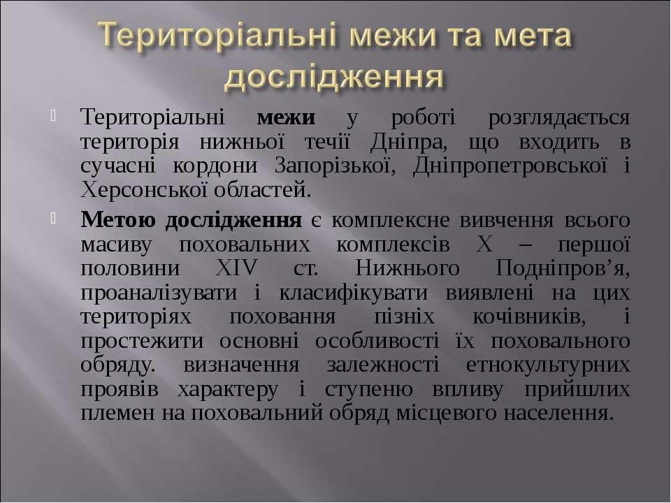Територіальні межи у роботі розглядається територія нижньої течії Дніпра, що ...