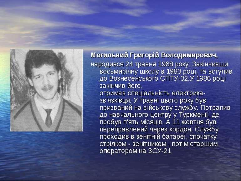 Могильний Григорій Володимирович, народився 24 травня 1968 року. Закінчивши в...