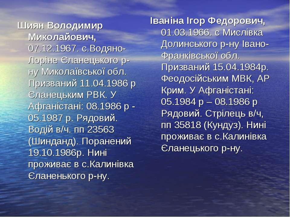 Шиян Володимир Миколайович, 07.12.1967. с.Водяно-Лоріне Єланецького р-ну Мико...