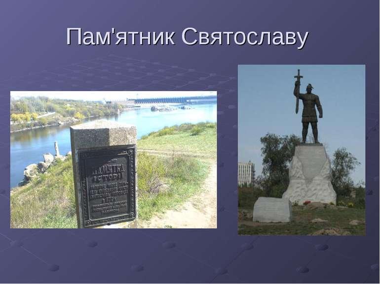 Пам'ятник Святославу