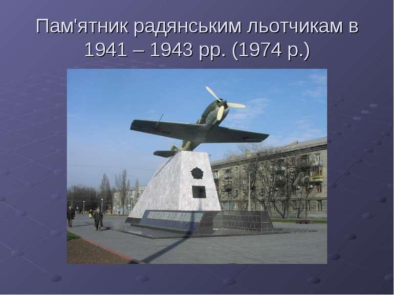 Пам'ятник радянським льотчикам в 1941 – 1943 рр. (1974 р.)