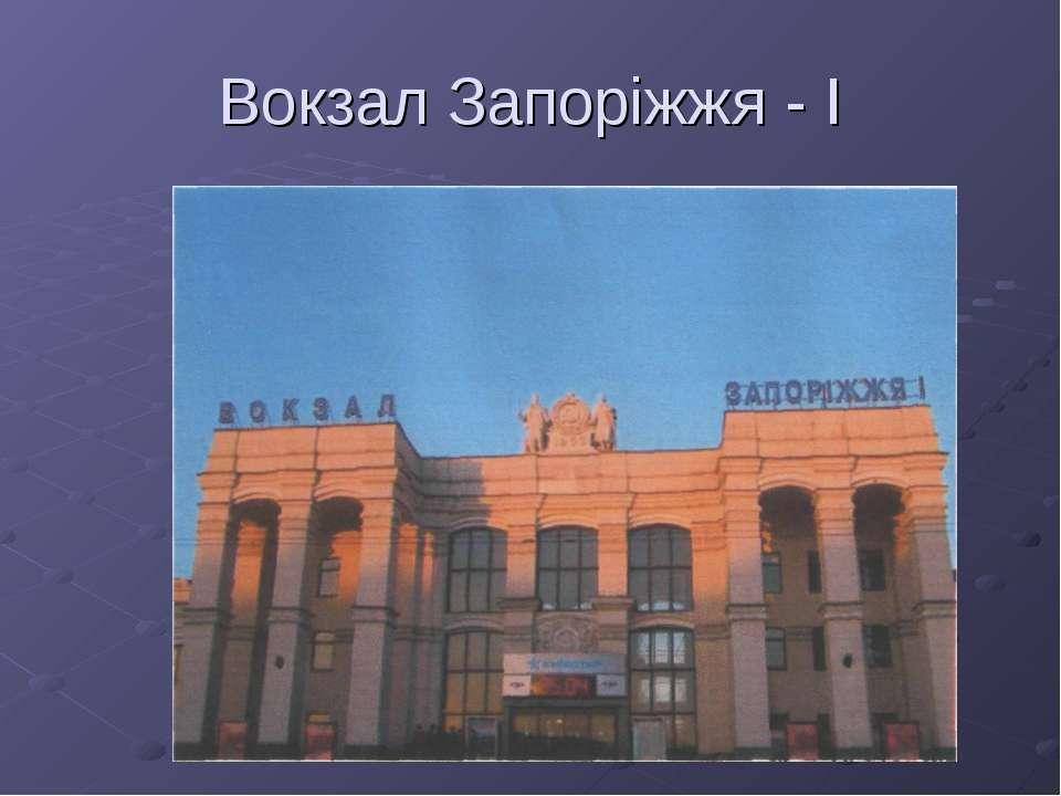 Вокзал Запоріжжя - І