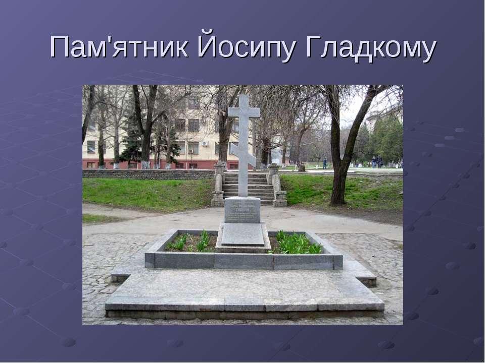 Пам'ятник Йосипу Гладкому