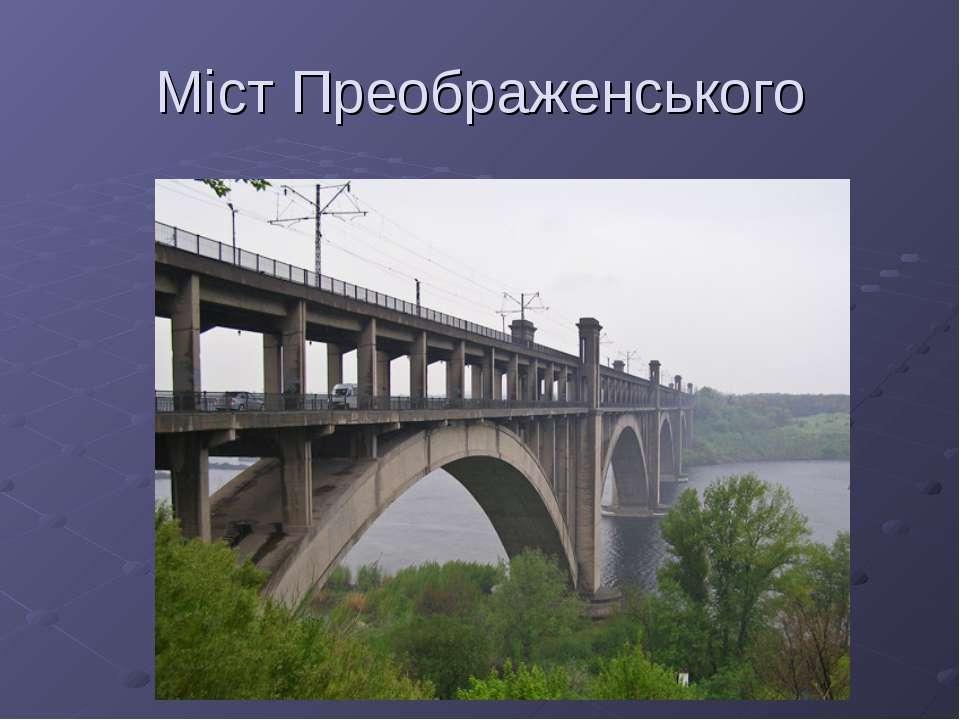 Міст Преображенського