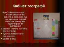 Кабінет географії В роботі використовую етапи краєзнавчої роботи, а особливо ...