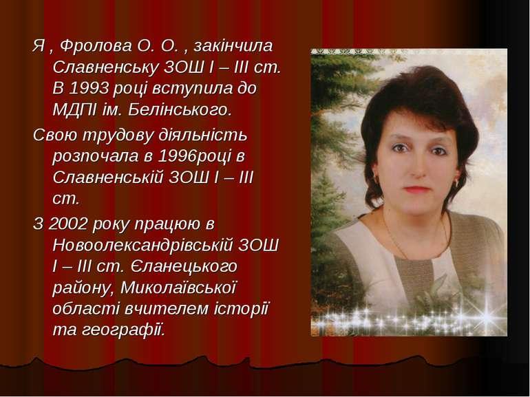 Я , Фролова О. О. , закінчила Славненську ЗОШ І – ІІІ ст. В 1993 році вступил...