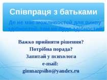 Важко прийняти рішення? Потрібна порада? Запитай у психолога e-mail: gimnazps...
