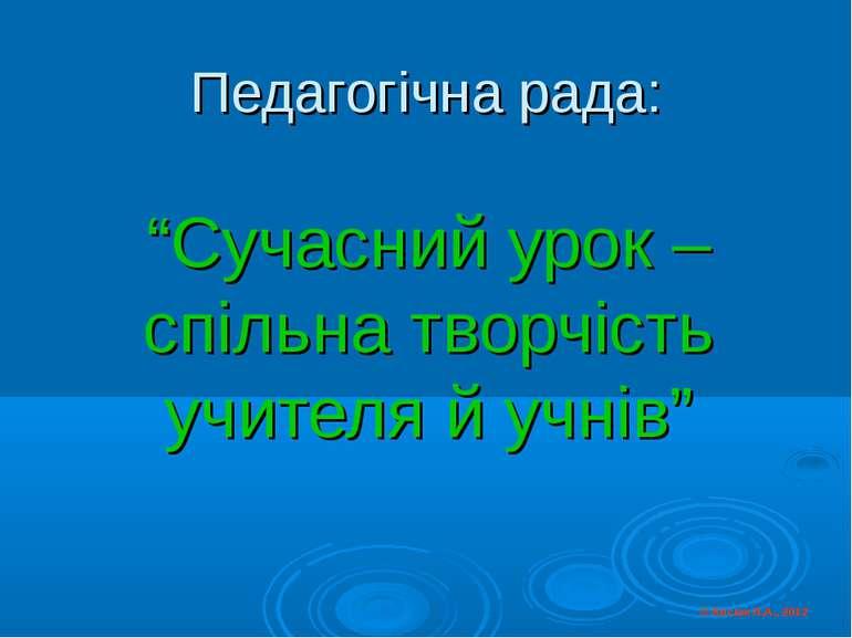 """Педагогічна рада: """"Сучасний урок – спільна творчість учителя й учнів"""" © Косюк..."""