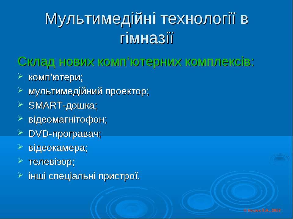 Мультимедійні технології в гімназії Склад нових комп'ютерних комплексів: комп...