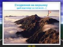 Сходження на вершину (дай відповіді на питання…)