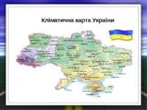 Кліматична карта України