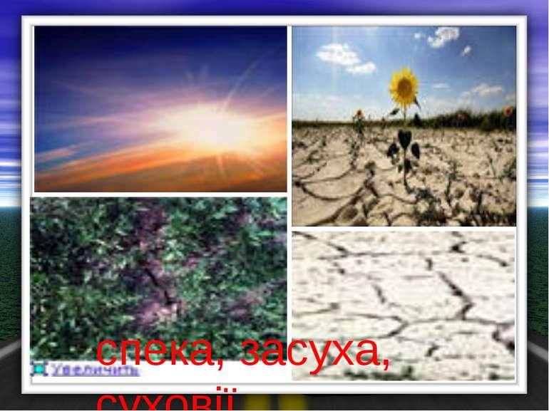 спека, засуха, суховії