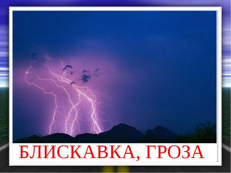 БЛИСКАВКА, ГРОЗА