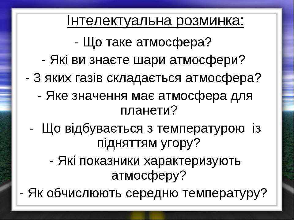 - Що таке атмосфера? - Які ви знаєте шари атмосфери? - З яких газів складаєть...