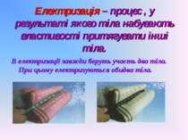 Електризація – процес , у результаті якого тіла набувають властивості притягу...