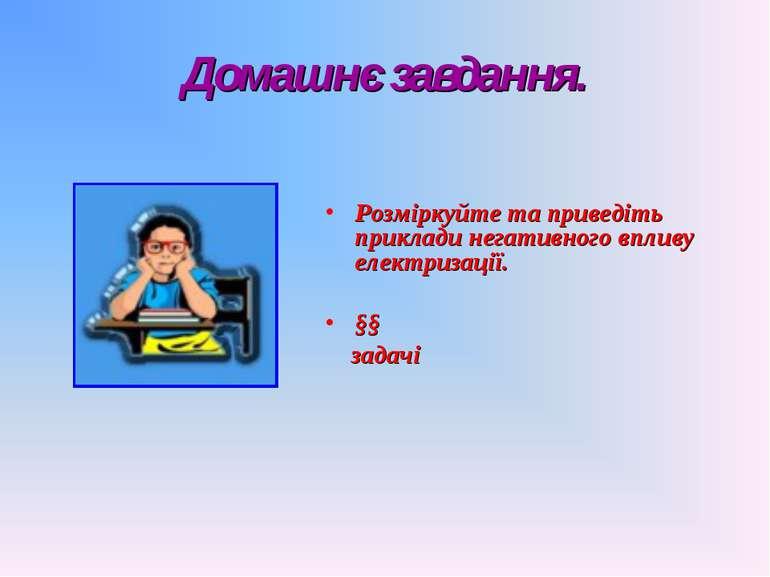 Домашнє завдання. Розміркуйте та приведіть приклади негативного впливу електр...