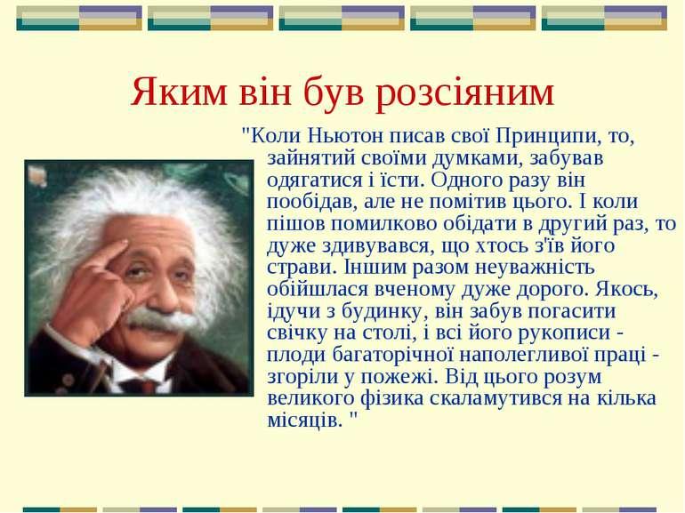 """Яким він був розсіяним """"Коли Ньютон писав свої Принципи, то, зайнятий своїми ..."""