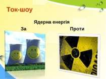 Ток-шоу Ядерна енергія За Проти