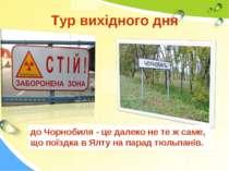 Тур вихідного дня до Чорнобиля - це далеко не те ж саме, щопоїздка в Ялту на...