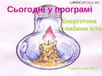 Сьогодні у програмі Енергетика з глибини історії Українська АЕС