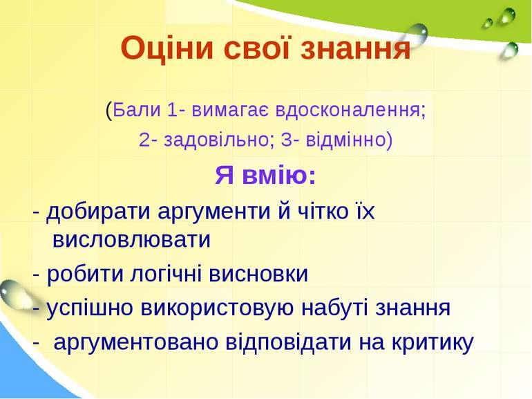 Оціни свої знання (Бали 1- вимагає вдосконалення; 2- задовільно; 3- відмінно)...
