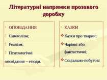 Літературні напрямки прозового доробку ОПОВІДАННЯ Символізм; Реалізм; Психоло...