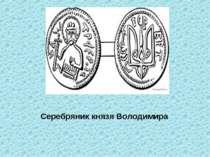 Серебряник князя Володимира