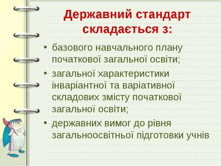 Державний стандарт складається з: базового навчального плану початкової загал...