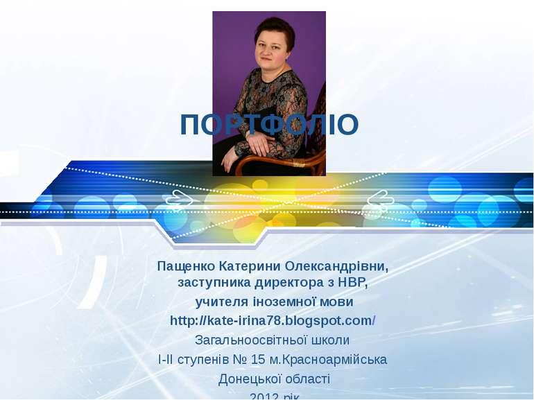 ПОРТФОЛІО Пащенко Катерини Олександрівни, заступника директора з НВР, учителя...
