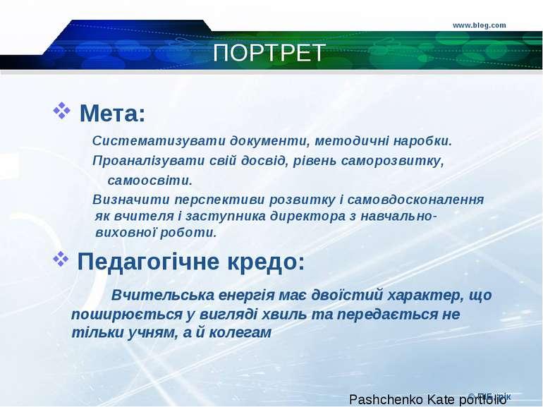 www.blog.com © ПІБ, рік ПОРТРЕТ Мета: Систематизувати документи, методичні на...