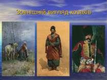 Зовнішній вигляд козаків