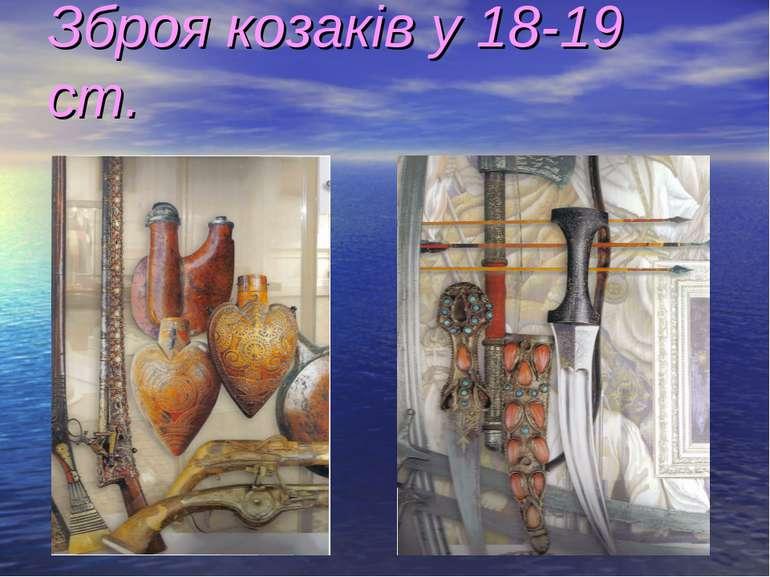 Зброя козаків у 18-19 ст.